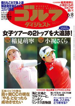 週刊ゴルフダイジェスト 2021/6/8号-電子書籍