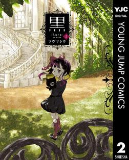 黒 2-電子書籍