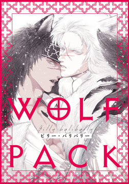 WOLF PACK (4)-電子書籍