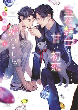 【電子限定おまけ付き】 宝石紳士と甘い初恋始めました 【イラスト付き】-電子書籍