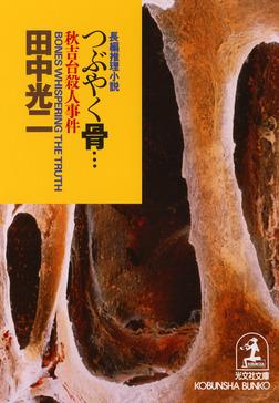 つぶやく骨…秋吉台殺人事件-電子書籍