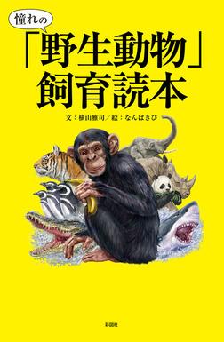 憧れの「野生動物」飼育読本-電子書籍