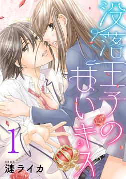 没落王子の甘いキス 1巻-電子書籍