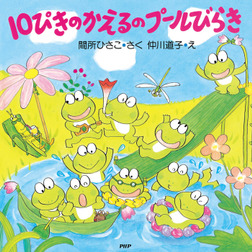 10ぴきのかえるのプールびらき-電子書籍