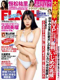 週刊FLASH(フラッシュ) 2021年7月13日号(1609号)