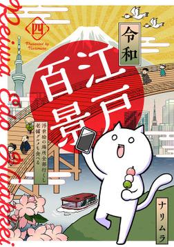 令和江戸百景ー浮世絵の場所全部行くし老舗グルメも食べるー(4)-電子書籍