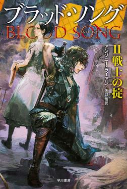 ブラッド・ソングII 戦士の掟-電子書籍