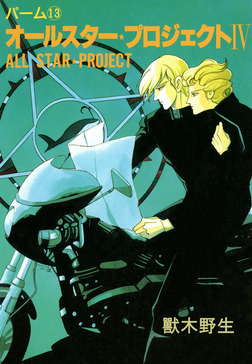 パーム (13) オールスター・プロジェクト IV-電子書籍