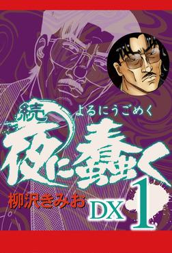 続 夜に蠢く DX1-電子書籍