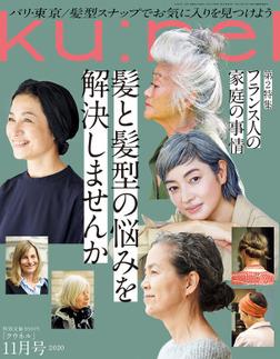 Ku:nel (クウネル) 2020年 11月号 [髪と髪型の悩みを解消しませんか]-電子書籍
