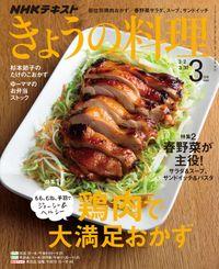 NHK きょうの料理 2020年3月号