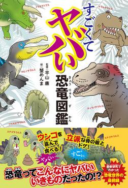 すごくてヤバい恐竜図鑑-電子書籍