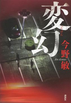 変幻-電子書籍