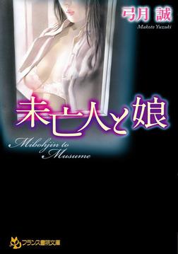 未亡人と娘-電子書籍