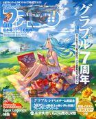 週刊ファミ通 2021年3月25日・4月1日合併号【BOOK☆WALKER】