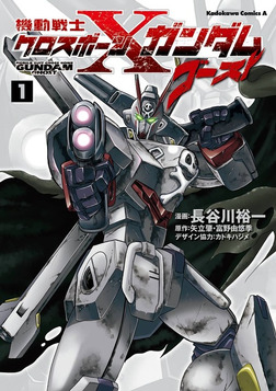機動戦士クロスボーン・ガンダム ゴースト(1)-電子書籍