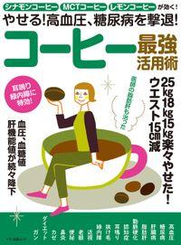 やせる! 高血圧、糖尿病を撃退! コーヒー最強活用術(マキノ出版)