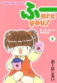 ふー are you! 2巻