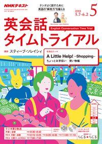 NHKラジオ 英会話タイムトライアル 2018年5月号