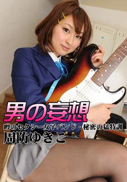 男の妄想 周防ゆきこ 噂のセクシー女子バンド・秘密の猛特訓-電子書籍