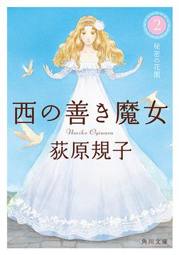 西の善き魔女2 秘密の花園-電子書籍