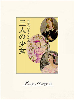 三人の少女-電子書籍