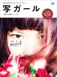 写ガール Vol.27