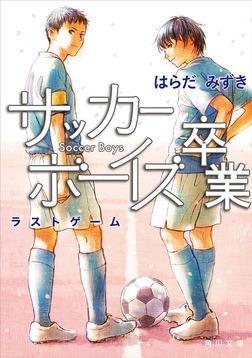 サッカーボーイズ 卒業 ラストゲーム-電子書籍