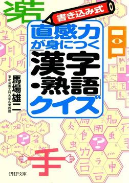 書き込み式 直感力が身につく「漢字・熟語」クイズ-電子書籍