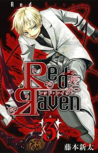 Red Raven 3巻