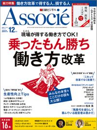 日経ビジネスアソシエ 2017年 12月号 [雑誌]