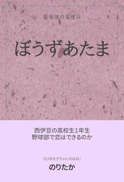 ぼうずあたま-電子書籍