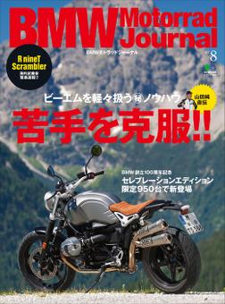 BMW Motorrad Journal vol.8-電子書籍