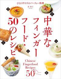 中華なフィンガーフード・50のレシピ