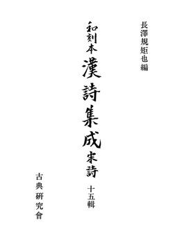 和刻本漢詩集成15 宋詩5-電子書籍