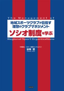 地域スポーツクラブが目指す理想のクラブマネジメント ソシオ制度を学ぶ-電子書籍