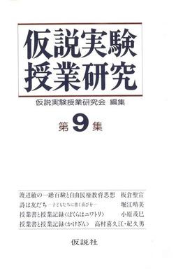 仮説実験授業研究 第2期 9-電子書籍