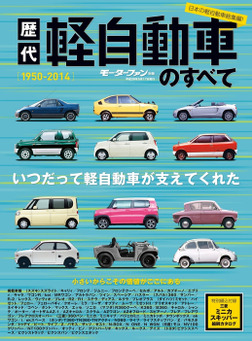 歴代軽自動車のすべて-電子書籍
