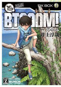 【期間限定 試し読み増量版】BTOOOM! 15巻