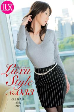 LuxuStyle(ラグジュスタイル)No.033 五十嵐久美 35歳 女医-電子書籍