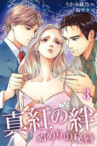 真紅の絆~ぬめりの秘唇 3