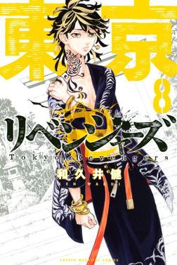 東京卍リベンジャーズ(8)-電子書籍