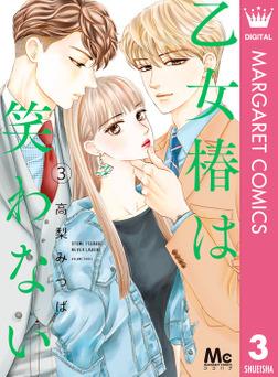 乙女椿は笑わない 3-電子書籍