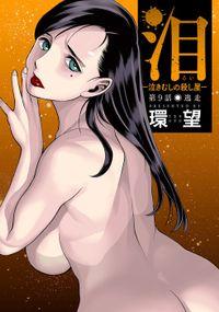 泪~泣きむしの殺し屋~ 分冊版 / 9