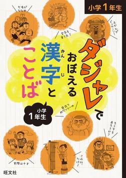ダジャレでおぼえる漢字とことば 小学1年生-電子書籍