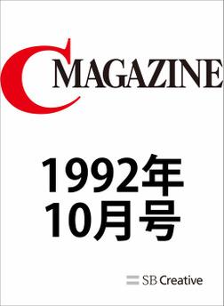 月刊C MAGAZINE 1992年10月号-電子書籍