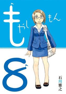 もやしもん(8)-電子書籍