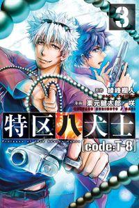 特区八犬士 [code:T-8] (3)