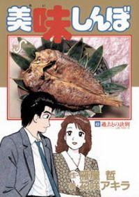 美味しんぼ(43)