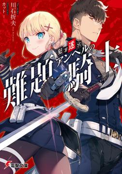 犯罪迷宮アンヘルの難題騎士-電子書籍